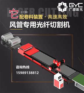 镀锌板材、铁皮风管切割专用神器-1000W光纤激光切割机-广州广源激光科技有限公司