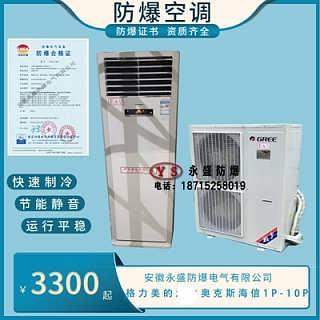 防爆空调3匹柜实验室 喷漆室 净化车间 化工