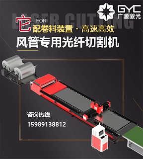 广源光纤激光切割机切割风管白铁皮油烟管不费吹灰之力-广州广源激光科技有限公司