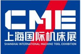 2022CME中国机床展,上海机床附件展览会