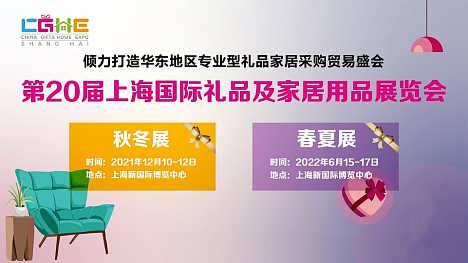 礼品展览会2022上海礼品展