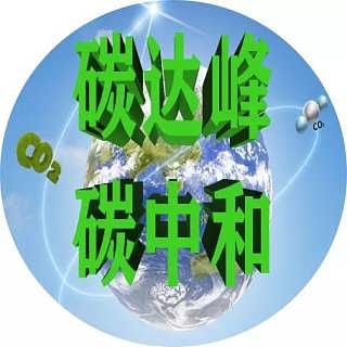 2021中国(深圳)科学技术应用与晋及博览会碳中和