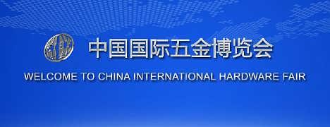 2022中国(国际)五金工具展-2022五金展