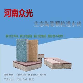 山东淄博陶瓷透水砖 众光新型材料节能环保砖L