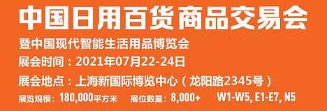 2021上海百货会/2021上海家居用品展