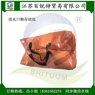 安航定制防水淡水存放包AH-854520 口粮放置防水袋