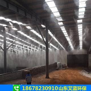 除尘降温喷雾设备原料装卸无组织粉尘排放处理