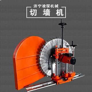 工程墙壁切割机 轨道式开墙机 电动切墙机可切带钢筋墙面 锯墙机
