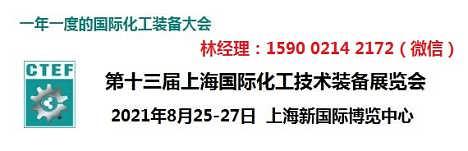 2021上海化工展览会-上海化工展