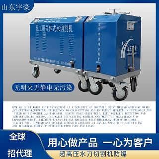 山东宇豪化工专用水切割机QSM-50-15-BH