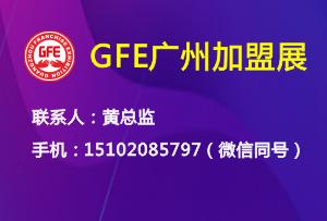 2021广州特许加盟展报名方式