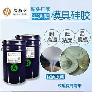 半透明模具硅胶厂家 半透明翻模硅胶价格 液体硅胶厂-深圳市指南针硅胶科技万博体育app