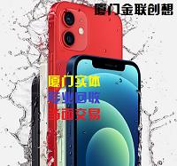 求购厦门回收iphone12苹果12pro max