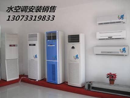 苏州水空调,苏州水空调安装,苏州水空调销售