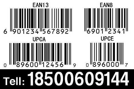 成功办理北京产品条形码