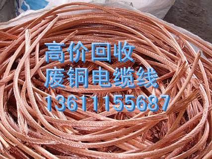 求购电缆红铜回收 2016废铜回收价格最新行情多少钱一斤