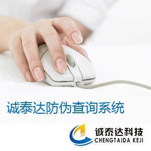 上海防伪标签制作防伪查询的方式二维码防伪标签