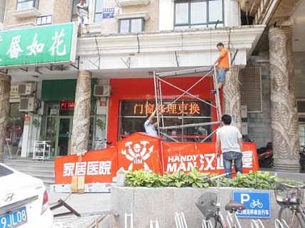 北京海淀区理发店门头设计