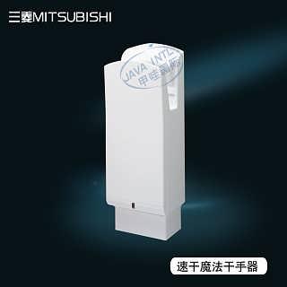 MITSUBISHI三菱双面烘手器 干手机 卫生间烘手机