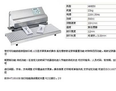 北京医用封口机