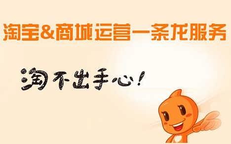 因特网服务 电子商务 > 淘宝天猫网店代运营  免费注册商务会员