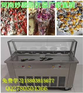 九江市双锅炒酸奶机多少钱一台 - 钱眼网
