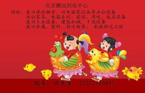 求购北京周边印刷厂设备回收,高价收购通讯设备,收二手电机