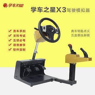 便携式汽车驾驶模拟器多少钱一台