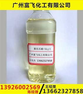 合成材料助剂环保氯化石蜡52PVC坐垫增塑剂