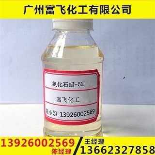 PVC装饰材料增塑剂,合成材料助剂,环保氯化石蜡52图