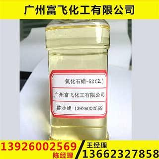 合成材料助剂环保氯化石蜡52搪塑玩具增塑剂