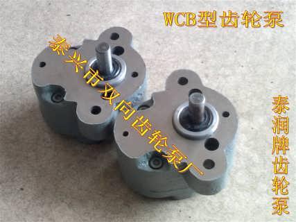 WCB-6,WCB-10,WCB-16齿轮泵,带耳朵齿轮泵