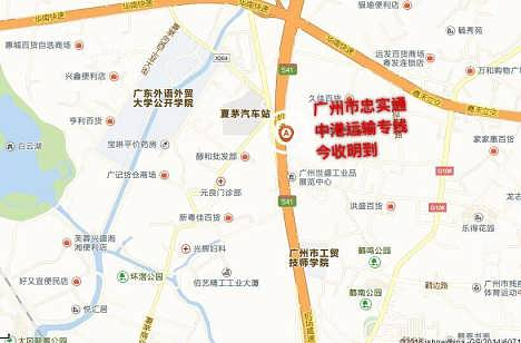 广州白云机场货运出口到香港葵涌新界洪水桥元朗天水围等直线物流运输