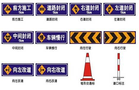 道路施工标志牌批发_道路施工标志牌_助安交通设施图片