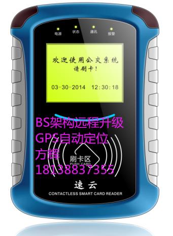 供应游乐场刷卡机,可用wifi数据上传下载-深圳市速云物联科技有限公司交通事业部