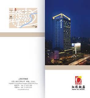 钱眼首页 产品库 商业服务 艺术设计 > 江苏饭店宣传册设计  免费注册