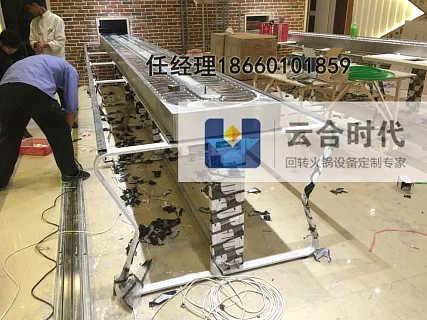 自助旋转火锅设备 厂家专业定制生产 价格优惠